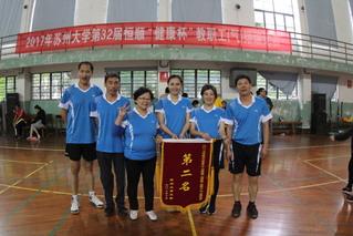 机关代表队获得学校第32届恒顺...